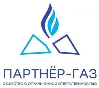 «ПАРТНЁР — ГАЗ»: профессионализм и надёжность!, Газ и тепло для Вашего дома!
