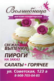 Студия тортов-кондитерская